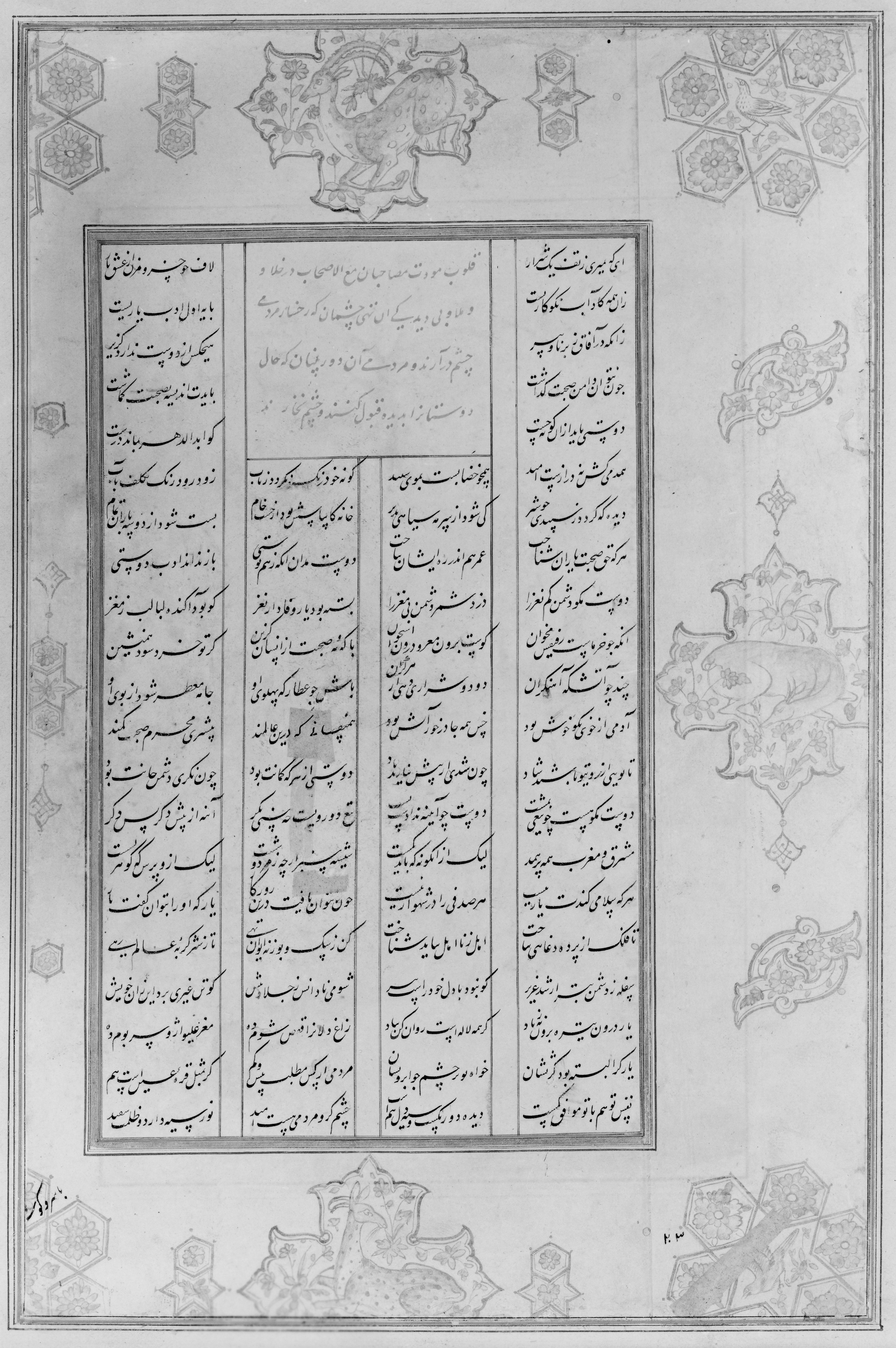 """""""A Bathhouse Keeper is Consumed by Passion for his Beloved"""", Folio from a Khamsa (Quintet) of Amir Khusrau Dihlavi"""